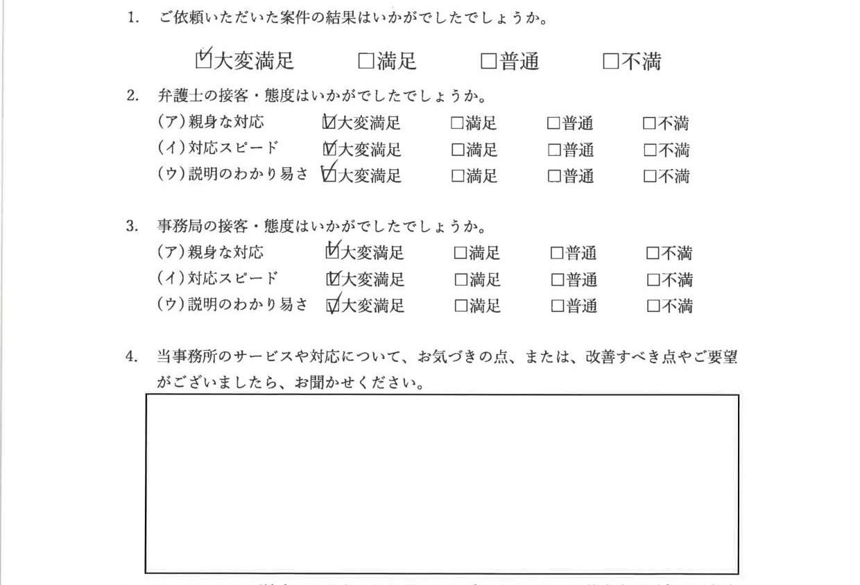 お客様のアンケート(6.1)