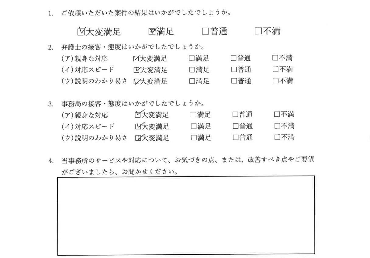 ご依頼者終了アンケート(女性 R3.6.25)