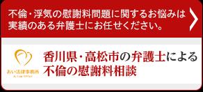 香川県・高松市の弁護士による不倫の慰謝料相談
