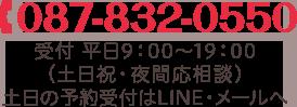 087-832-0550受付 平日9:00~19:00(土日祝・夜間応相談)土日の予約受付はLINE・メールへ