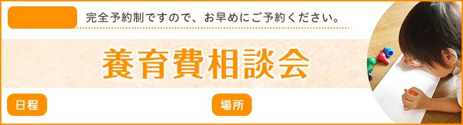 離婚・不倫の慰謝料 無料相談会